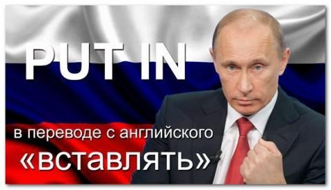 """Пытаться """"нагнуть"""" Путина!"""