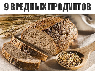 Девять вредных продуктов, ко…