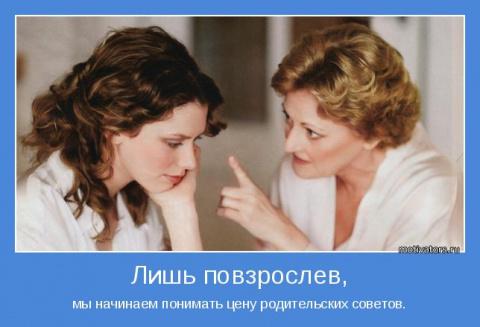 Несостоявшаяся жертва комплекса неполноценности, или  То, чего не следует говорить дочерям