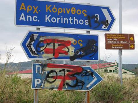 Греция полуостров Пелопоннес Часть I