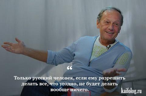 Цитаты Михаила Задорнова