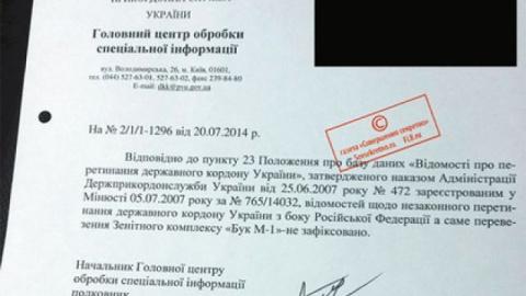 Российских «Буков» в 2014 году на Украине не было — секретный отчет