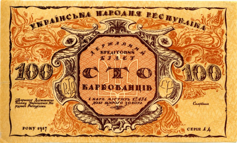 Первый украинский денежный знак