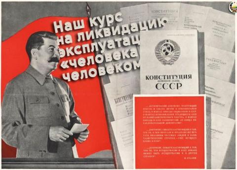 5 декабря — День Сталинской Конституции