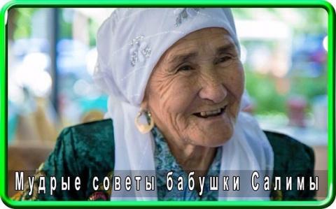 Мудрые советы бабушки Салимы…