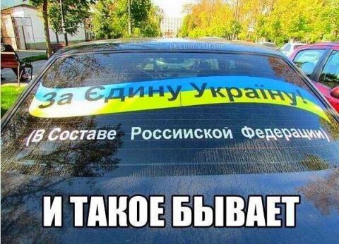 Украина в составе России: ещ…