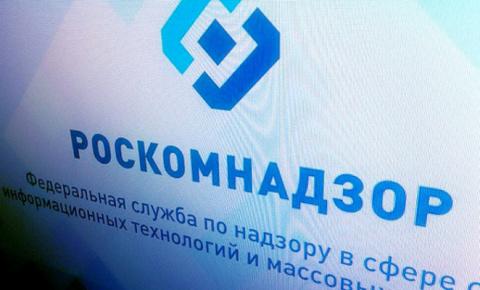 Роскомнадзор разъяснил владе…
