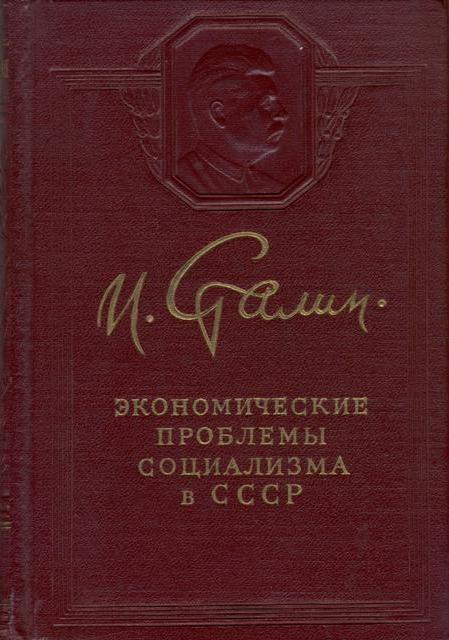 Страна невыученных законов. Экономическое завещание Сталина могло спасти СССР, но спасло Китай
