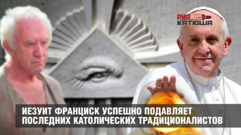 Иезуит Франциск успешно подавляет оппозицию – последних католических традиционалистов