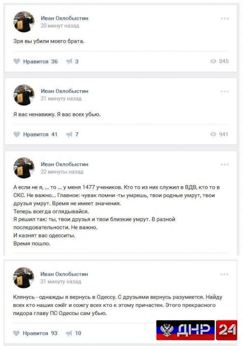 Охлобыстин пообещал убить лидера одесского «Правого сектора»