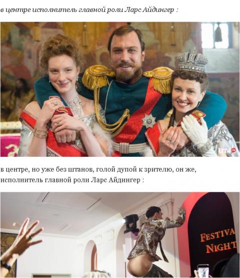 """""""Учительскую Матильду"""" не бу…"""