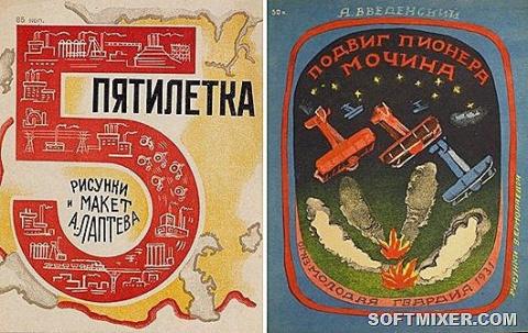 Какие книги читали пионеры 1930-х?