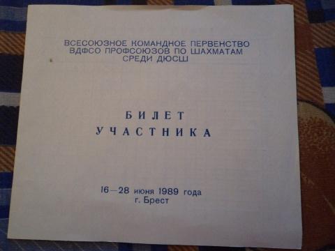 Продам Продам Билет участника первенство по шахматам 1989
