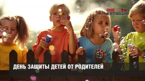 День защиты детей от родителей