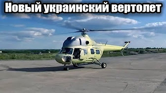 «Новый украинский вертолет»: что это за чудо?