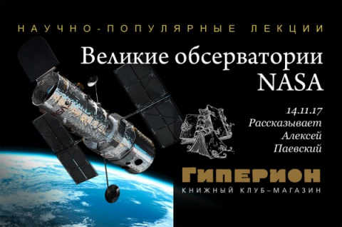 """Великие обсерватории NASA"". ""Гиперион"", 14.11.17"