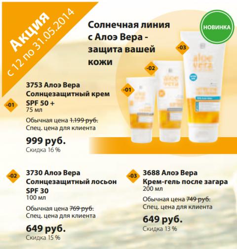 Солнечная серия с Алоэ Вера от компании LR. Новинка