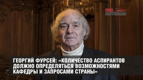 Георгий Фурсей: «Количество …
