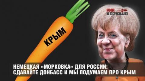 Немецкая «морковка» для Росс…