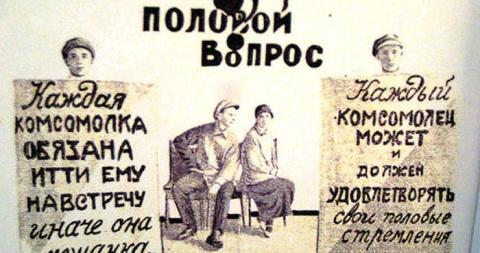 Советская Сексуальная Революция