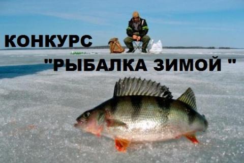 "КОНКУРС ""РЫБАЛКА ЗИМОЙ """