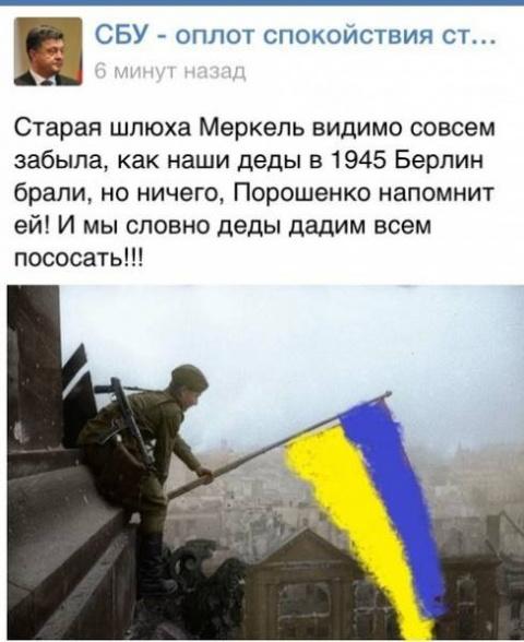 Перемога: Германия слила Украину