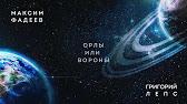 """Максим Фадеев и Григорий Лепс """"Кто мы с тобой ,орлы или вороны"""""""