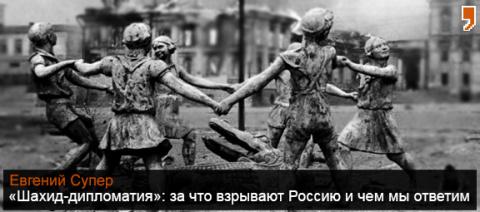 «Шахид-дипломатия»: за что взрывают Россию и чем мы ответим