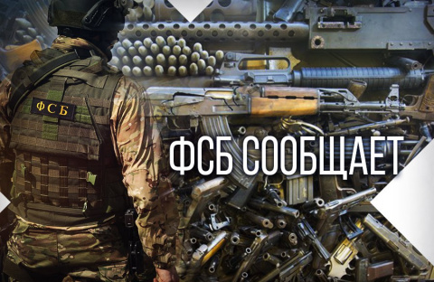 ФСБ: пресекла крупный канал …