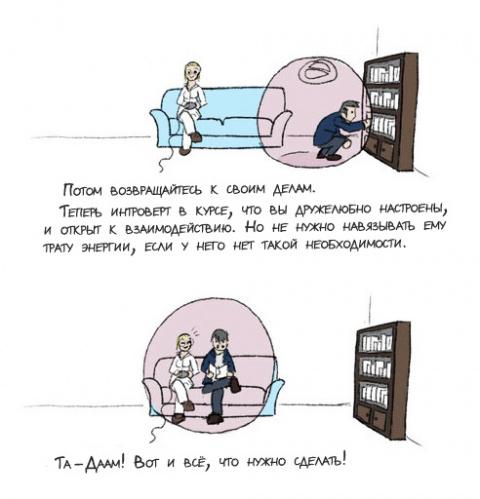 Руководство к пониманию интровертов