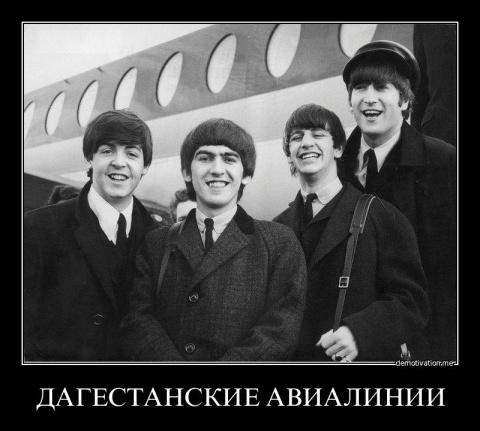 Летайте самолетами Дагестанских авиалиний!