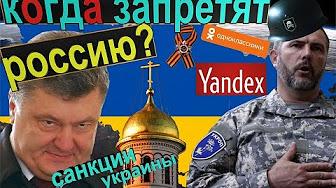 """Украина ввела санкции против России. Повальное """"сумасшествие"""" запретов от соцсетей до веры!"""