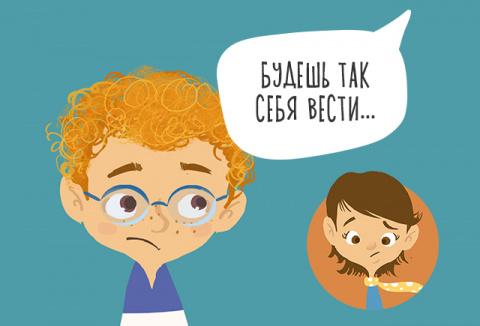 «Не будешь слушаться — придёт бабайка»: какие фразы нельзя говорить детям