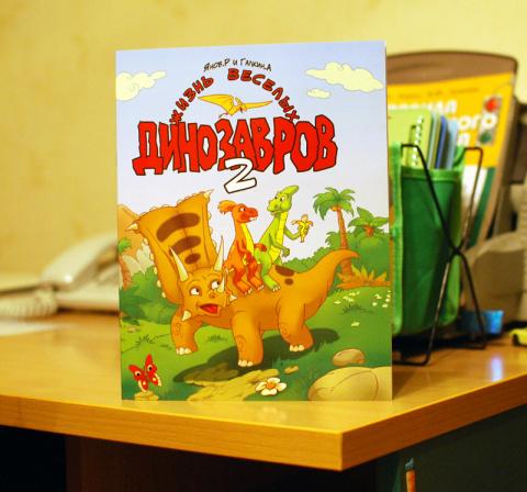 Жизнь весёлых динозавров, книжка