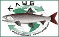 110. Клуб Рыболовных Приключений