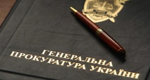 Прокуратура Украины объявила…