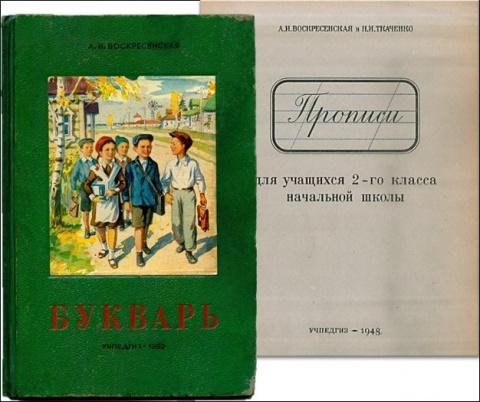 "Советский ""Букварь"" 1952 года"