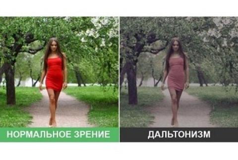 Как видят мир люди с разными…