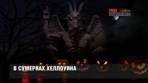 В сумерках Хеллоуина: средне…