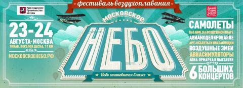 Фестиваль Московское Небо 23-24 августа Десна, Москва