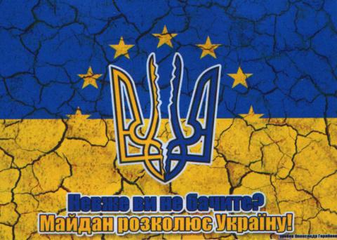 Мнение киевлянина: Галицийск…