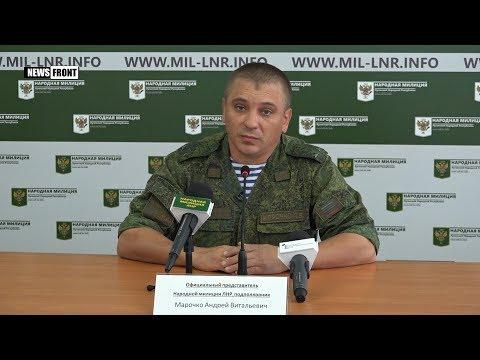 Официальная сводка НМ ЛНР за 04.09.2017 года