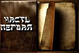 Из серии ''Тайны Сиона или о величайшем в истории плагиате''.  Иегова