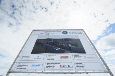 Немецкая Bionorica начала строить под Воронежем фармацевтический завод