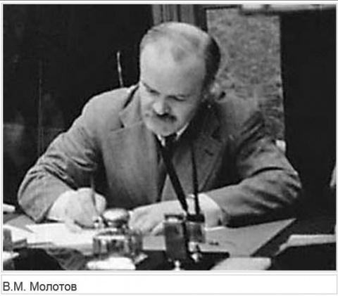 В. М. Молотов о Великой Отеч…