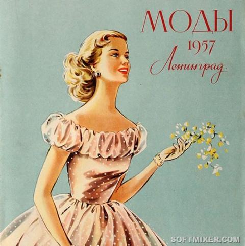 Женская мода 1957 года