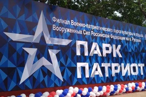 """""""Парк Патриот"""" открылся во Владивостоке"""