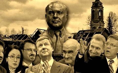 «Российская элита» готовится…