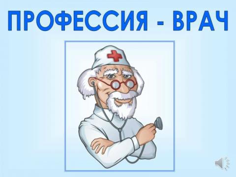 Будни участкового педиатра
