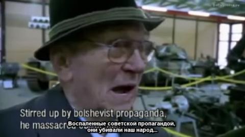 Интервью с немецкими ветеран…
